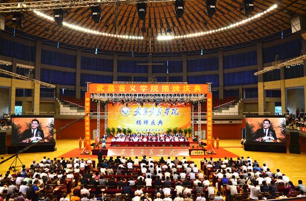 武昌首义学院正式揭牌