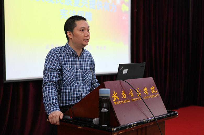 校党委举办《宪法》《监察法》专题报告会
